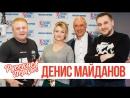 Денис Майданов в утреннем шоу «Русские Перцы»