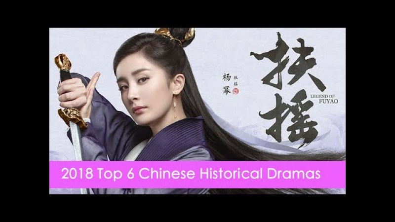2018 TOP 6 Chinese Historical Drama You Can't Miss Yang Mi Zhao LiYing Fan BingBing