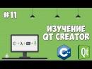 Изучение Qt Creator Урок 11 Создание калькулятора Обработка функций