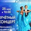 Ломоносовский Дворец культуры