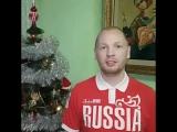 Поздравление с Рождеством Христовым и Новым Годом от Алексея Тищенко