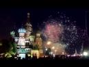 Москва салютует Дню России:  Праздничный фейерверк на Красной площади.