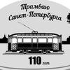 Музей городского электрического транспорта в СПб
