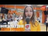 Мисс Волгоград 2018 в Zebra Fitness Это Волгоград, детка Видео из Волгограда