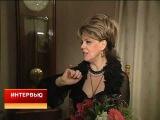 Вести Интервью. Любовь Казарновская