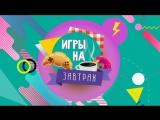«Игры на завтрак» - ИГРОВЫЕ НОВОСТИ от 14.02.18