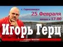 ИГОРЬ ГЕРЦ - г. Горнозаводск, 25 Февраля, в 17.00