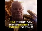 Чего хочет Танос?