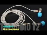 Обзор наушников TIN Audio T2 - Я выбираю их!