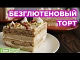 Безглютеновый торт с финиковой карамелью и кремом из кокосовых сливок