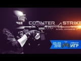 03.03 | Новости игр #14. CS:GO и Dota 2