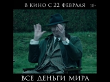 ВСЕ ДЕНЬГИ МИРА   Ролик   В кино с 22 февраля