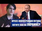 Большая пресс-конференция президента Путина (14.12.17) / Самые интересные моменты + а...