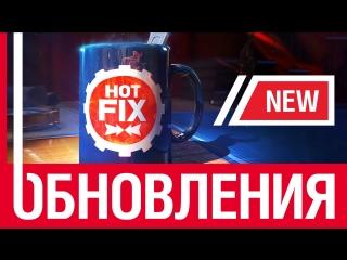 Hot Fix #1