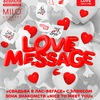 LOVE MESSAGE – 16 ФЕВРАЛЯ @ MILO CONCERT HALL