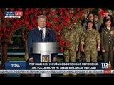 8 мая 2018 Порошенко принял участие в акции