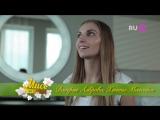Дневники конкурса «Мисс Русское Радио» 2017 - 10 серия
