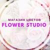 Цветы, доставка цветов FlowerStudio