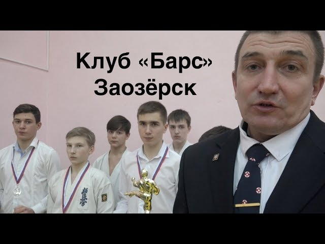 КЛУБ БАРС ЗАОЗЁРСК ФЕВРАЛЬ 2018