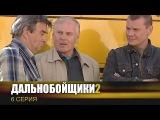 Дальнобойщики 2 Сериал 6 Серия -