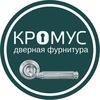 КРОМУС|Дверная фурнитура|ручки|замки|петли