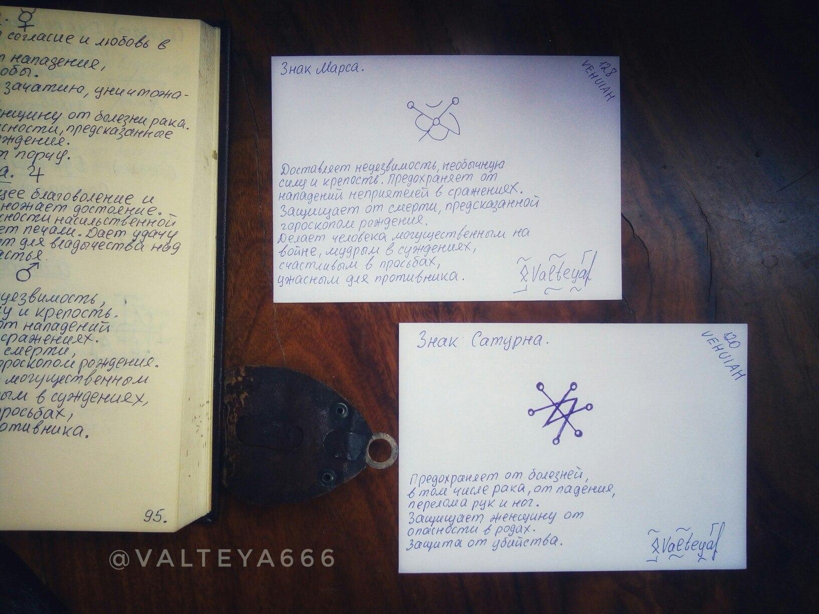 Рунограмма - Конверты с магическими программами от Елены Руденко. Ставы, символы, руническая магия.  - Страница 6 VRy-Q9PO6Is