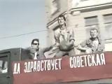 Объект Насмешек - Комсомол