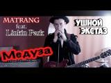 Matrang / Linkin Park - Медуза (Cover by Ушной Экстаз)