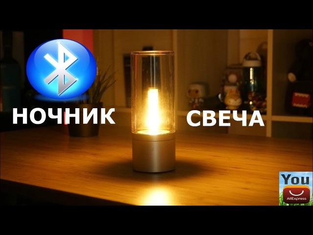 Ночная лампа в виде свечи. Обзор Xiaomi Yeelight Candela