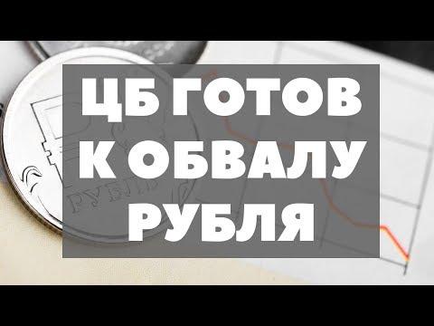 ЦБ ДАЛ СИГНАЛ К ПАДЕНИЮ Прогноз курса валюты на май 2018 в России Какую валюту покупать в мае