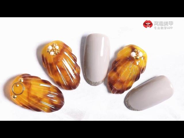 【Watch nail1034】Fashionable Bright Amber Shell-shaped Nail Art【窝趣美甲推荐-1034期】时尚亮眼 琥珀贝壳纹