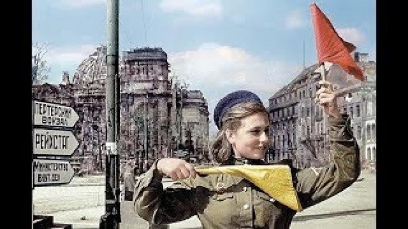 """1945 Бранденбургские ворота """"Регулировщица Победы"""" Берлин, Германия"""