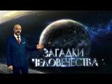 Загадки человечества с Олегом Шишкиным (26.12.2017) HD