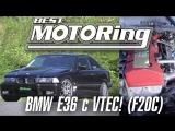 Best Motoring BMW E36 VTEC! (F20C от Honda S2000) [BMIRussian]