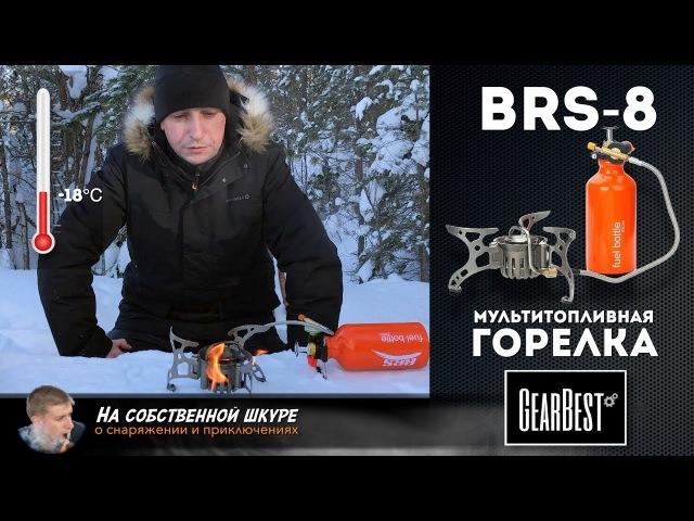 ✓ Мультитопливная горелка BRS 8 ❄️ Обзор Тесты 18℃ ⛄️👍