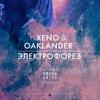 XENO & OAKLANDER + ЭЛЕКТРОФОРЕЗ - 8-9.06 СПБ/МСК