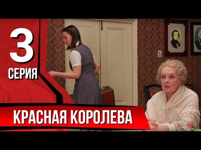 Красная королева Серия 3 The Red Queen Episode 3
