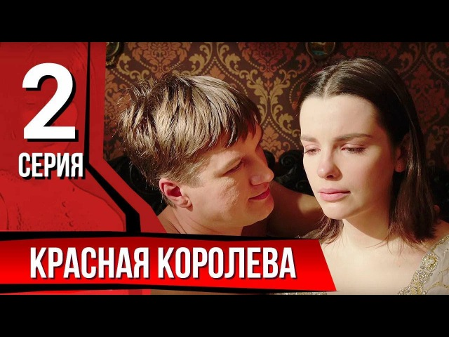 Красная королева Серия 2 The Red Queen Episode 2