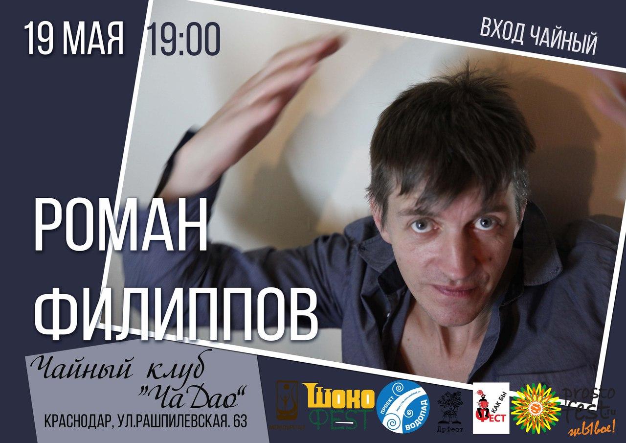 Афиша Краснодар 19.05 Роман Филиппов / Краснодар