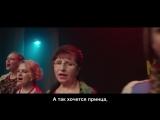 Вадим Галыгин и гр. Ленинград - 8 Марта.mp4
