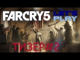 Far Cry 5. New Let's Play. Тизер#2