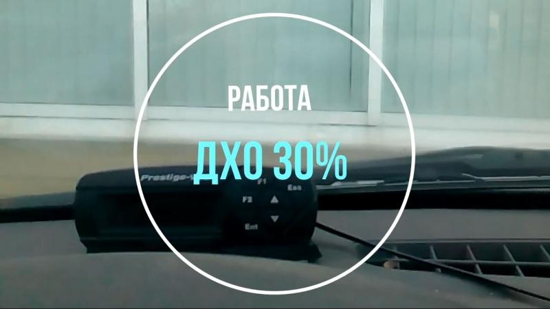 ДХО 30%