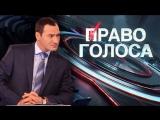 Право голоса | Украина - ставка на войну | 23.01.2018
