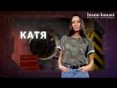 Первый в истории стрип-турнир по Counter Strike: Кастинг - Катя