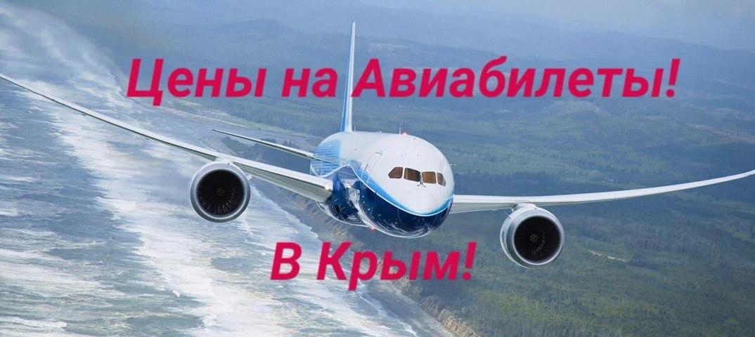 Цена авиабилетов в Крым 2018