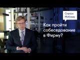 Как пройти собеседование в Фирму — «Спроси McKinsey» c Дмитрием Витманом