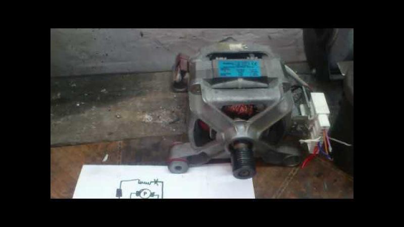 Как подключить мотор стиральной машины к 220в Схема пояснение