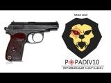 Охолощенный пистолет ПМ-СО мод. 71 (Курс-С) ( Видео - Обзор )