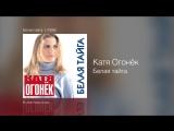 httpsvk.comarhishanson (аудио) Катя Огонёк - Белая тайга 1998