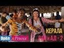 Орел и решка. Рай и Ад - 2 - Керала | Индия (1080p HD)